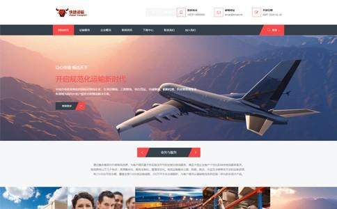 物流运输公司网站模板,物流运输公司网页模板,响应式模板,网站制作,网站建设